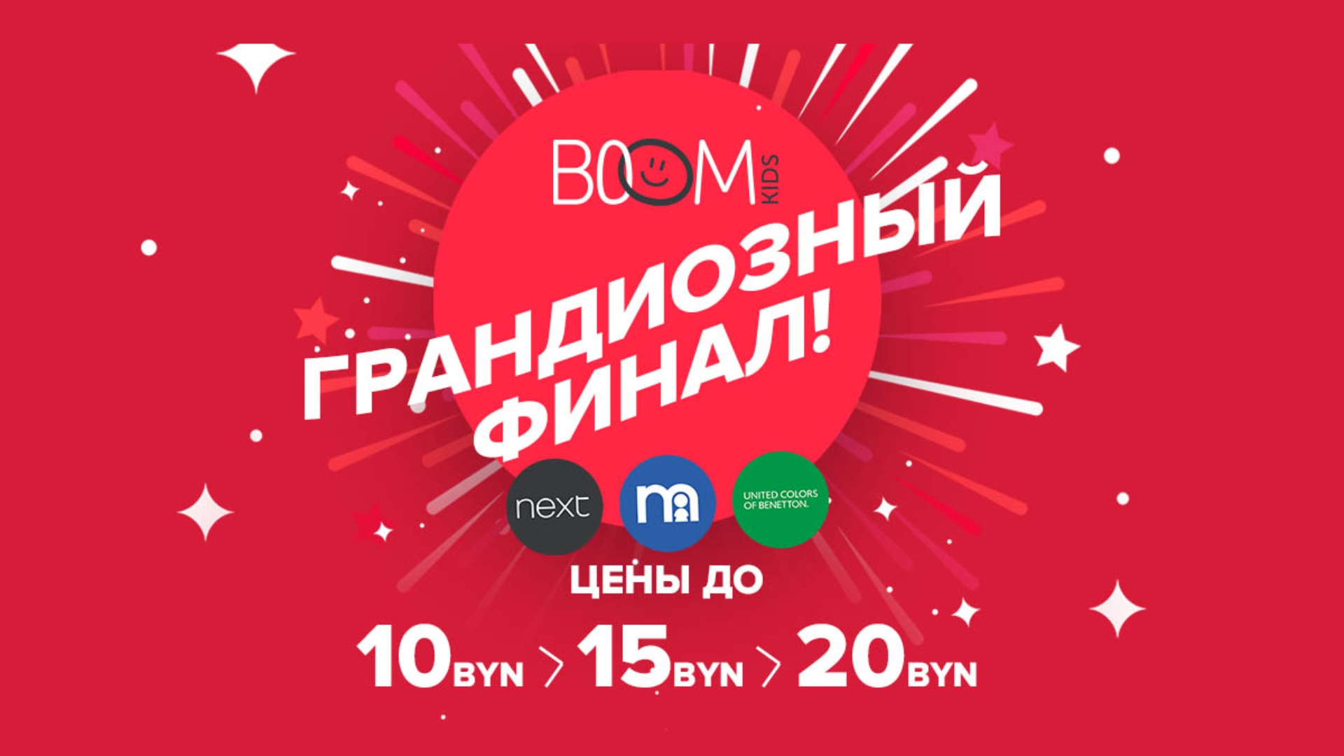 Цены до 10, 15, 20 BYN в Mothercare, Next и United colors of Benetton